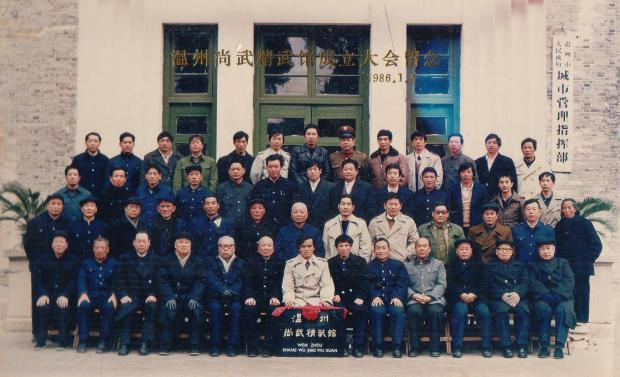 Inauguração da Associação ShangWu JingWu, Wenzhou, 1986