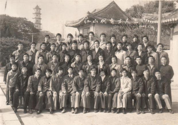 Mestre Xuan Wu com alunos, 1981